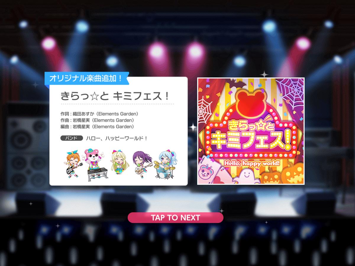 f:id:saki_yukino:20211009032859p:plain