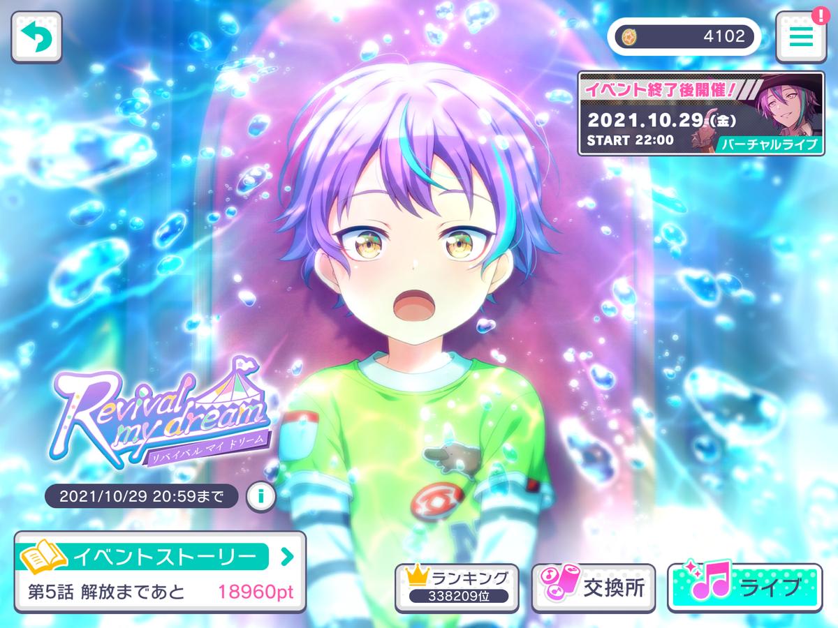 f:id:saki_yukino:20211022035021p:plain