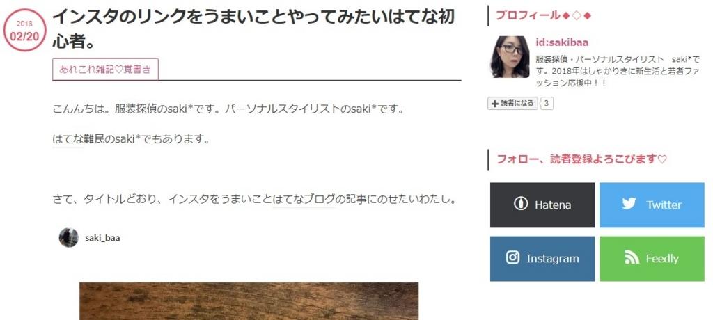 f:id:sakibaa:20180221115733j:plain