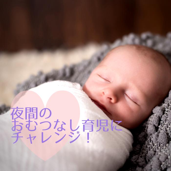 夜間のおむつなし育児