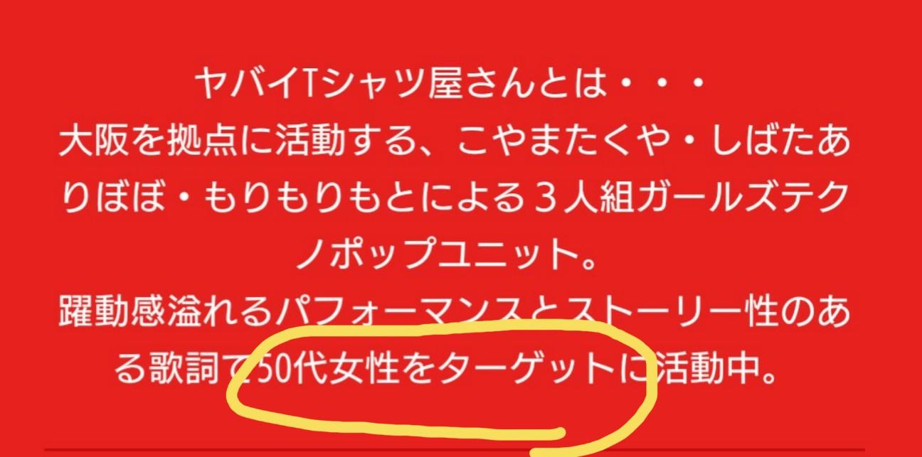 f:id:sakidoriyutsubarock:20180301182209j:plain
