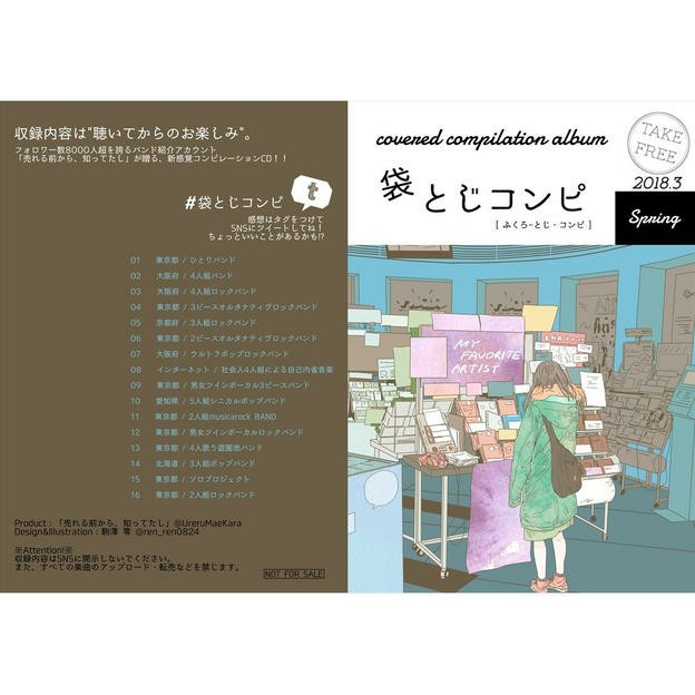 f:id:sakidoriyutsubarock:20180321015326j:plain