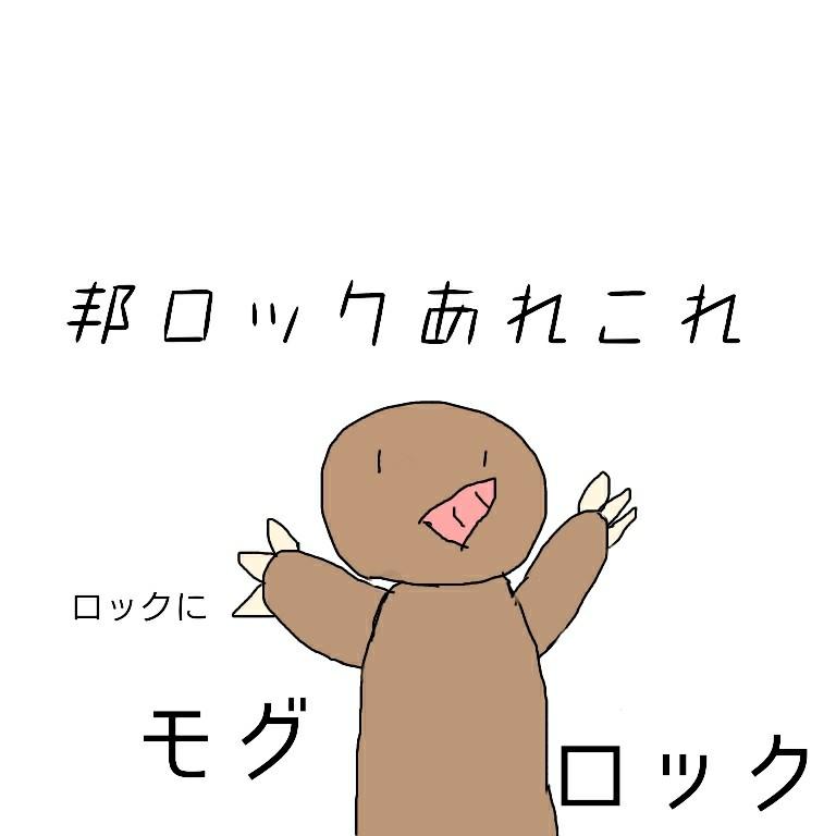 f:id:sakidoriyutsubarock:20180620010423j:plain