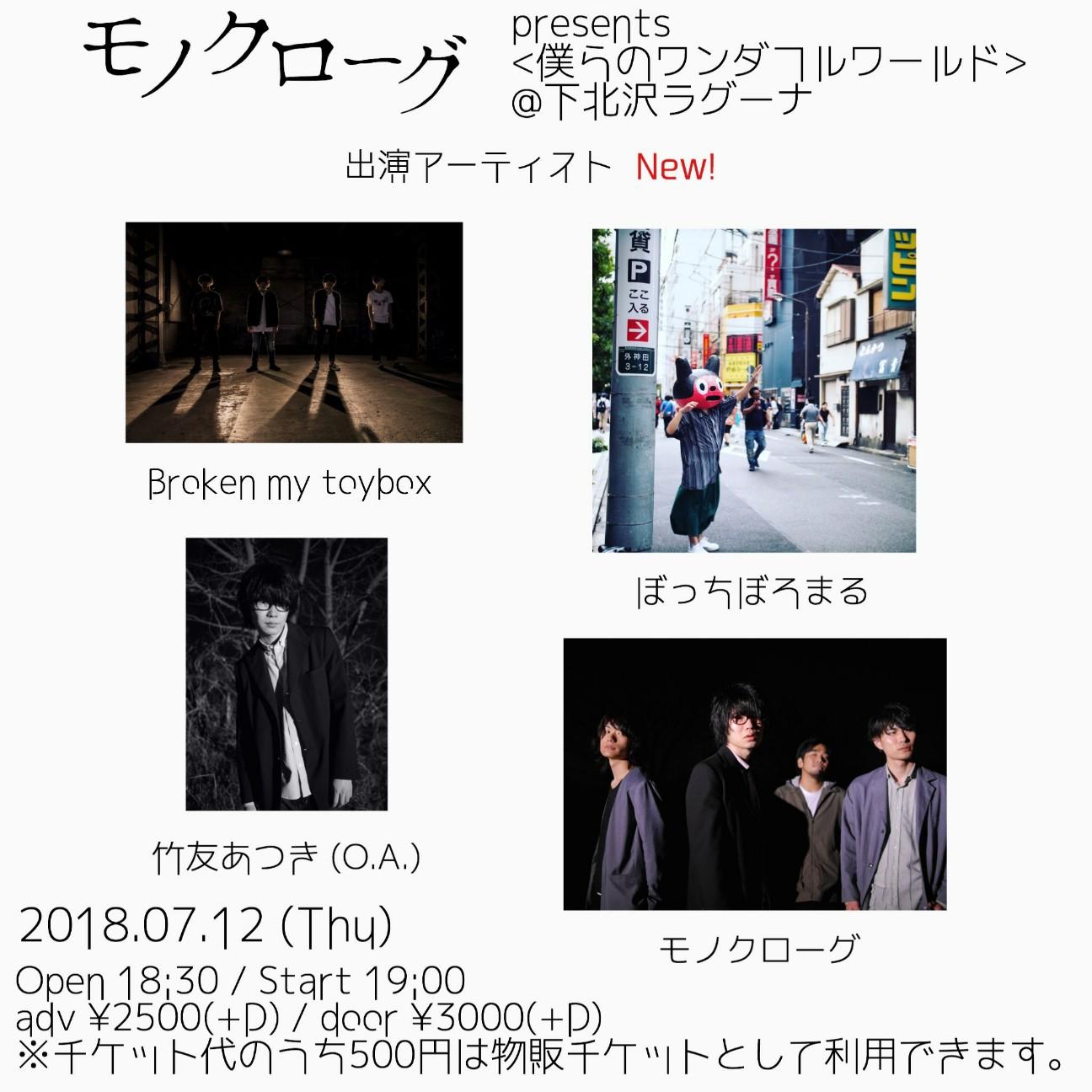 f:id:sakidoriyutsubarock:20180629132427j:image