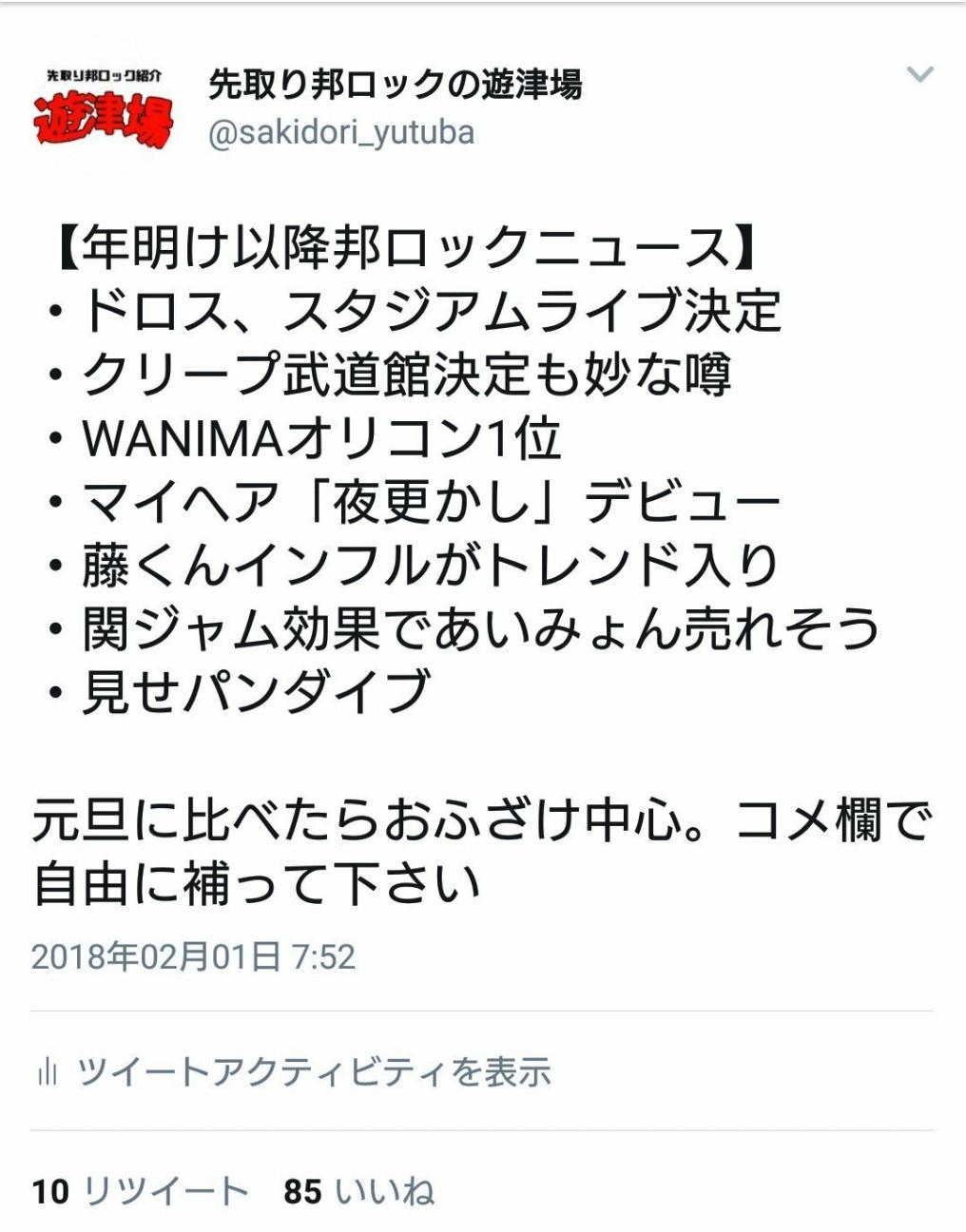 f:id:sakidoriyutsubarock:20181213223423j:plain