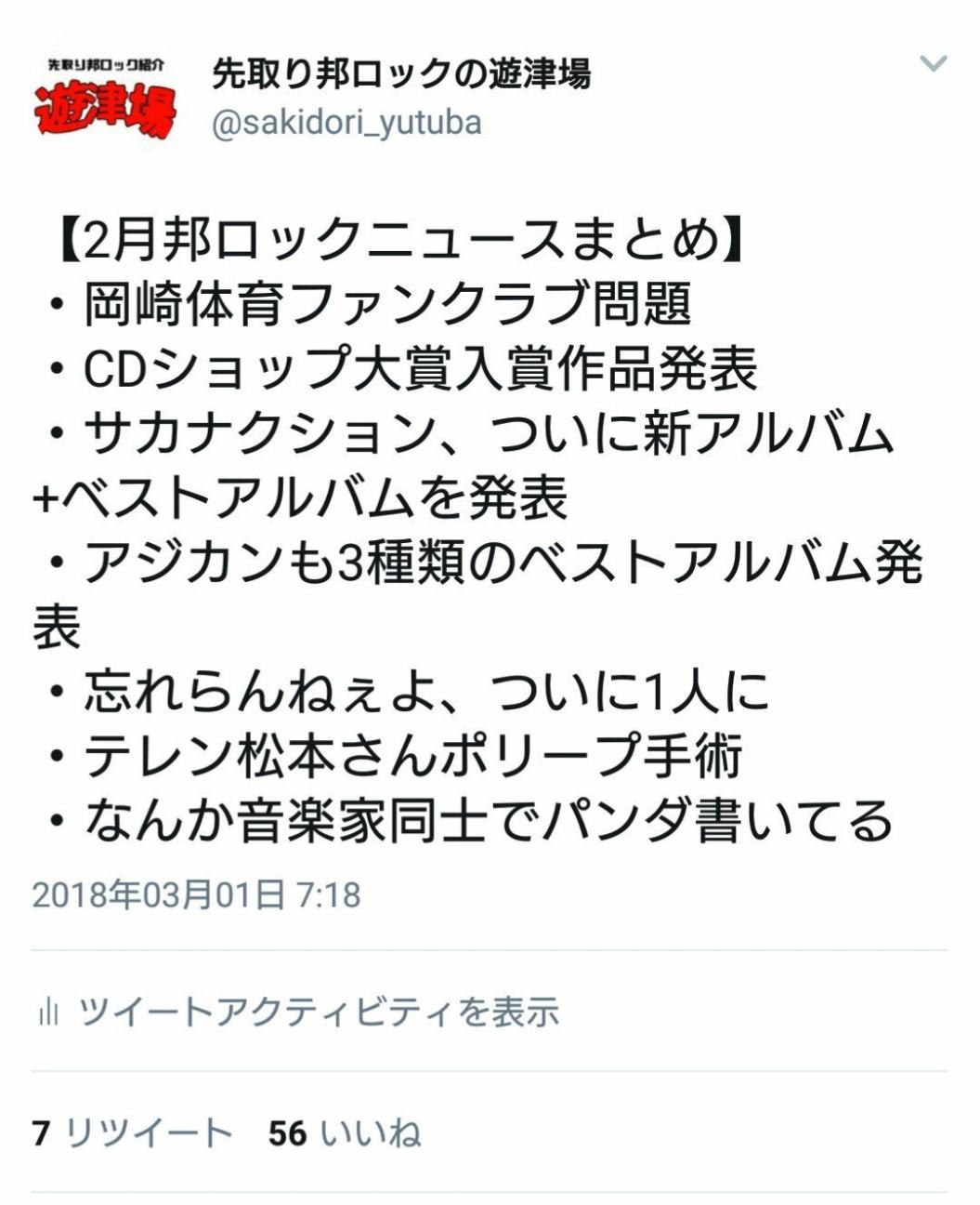 f:id:sakidoriyutsubarock:20181213223431j:plain