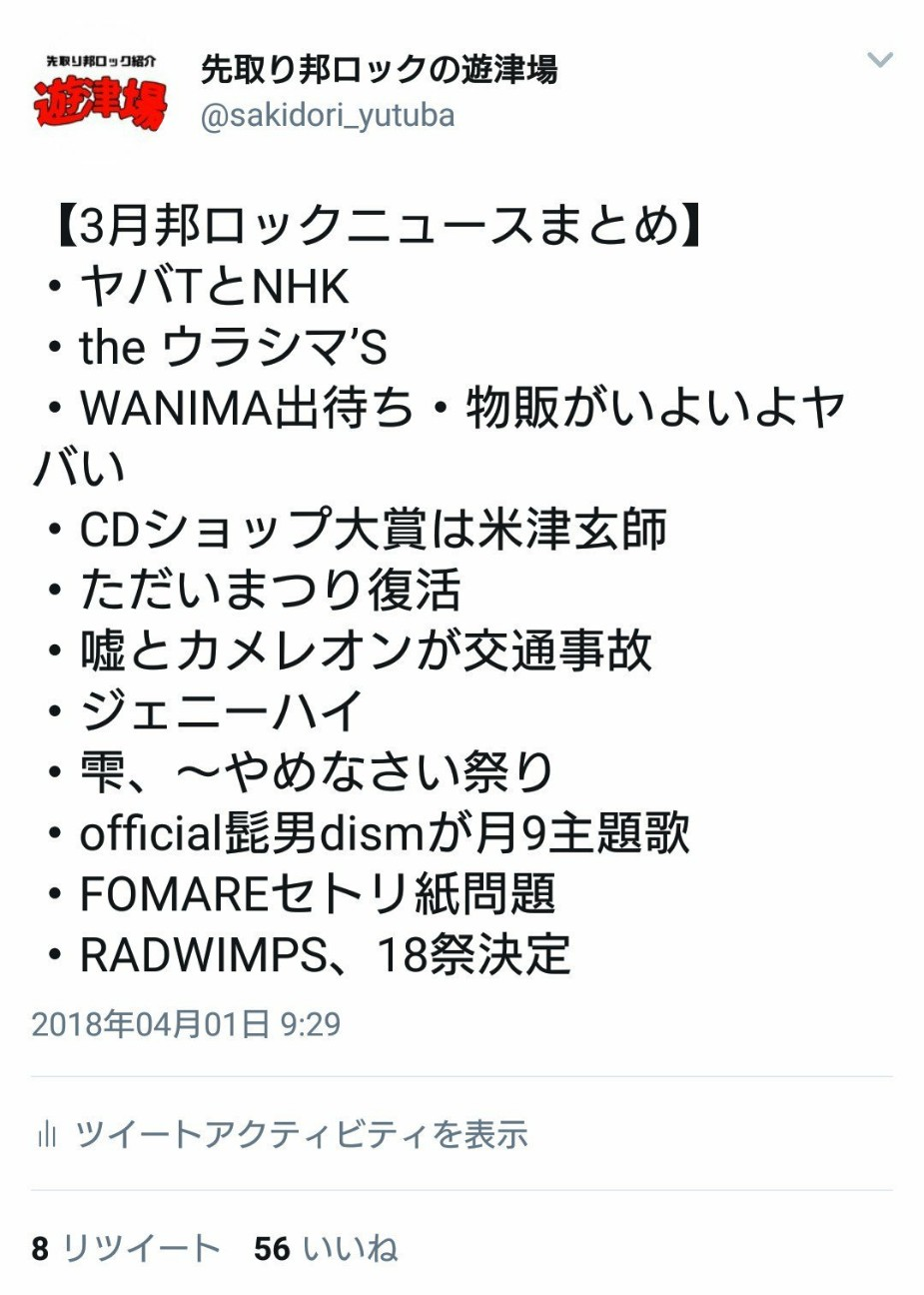 f:id:sakidoriyutsubarock:20181213223441j:plain