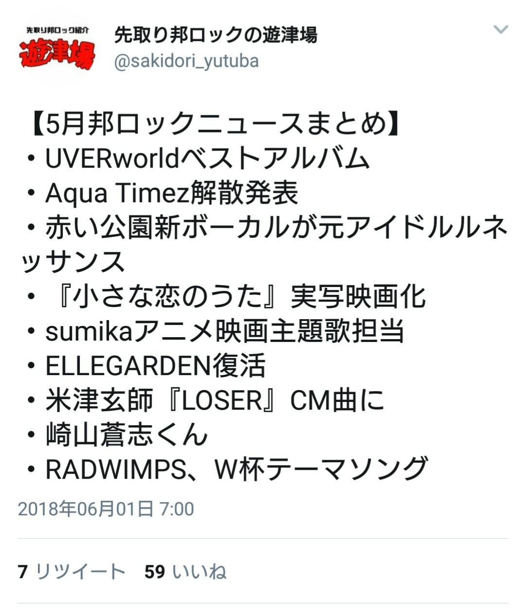 f:id:sakidoriyutsubarock:20181213223726j:plain