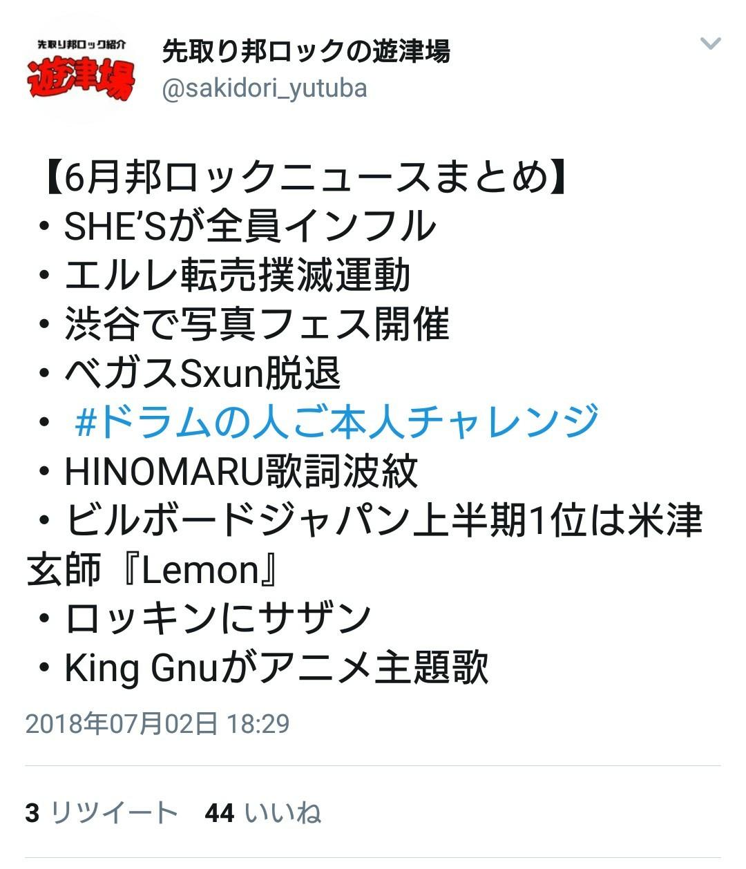 f:id:sakidoriyutsubarock:20181213223736j:plain