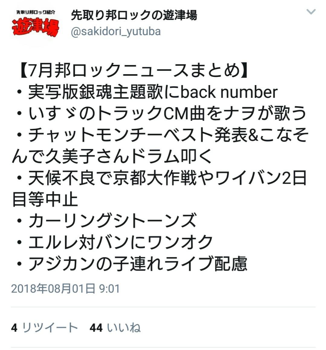 f:id:sakidoriyutsubarock:20181213223821j:plain