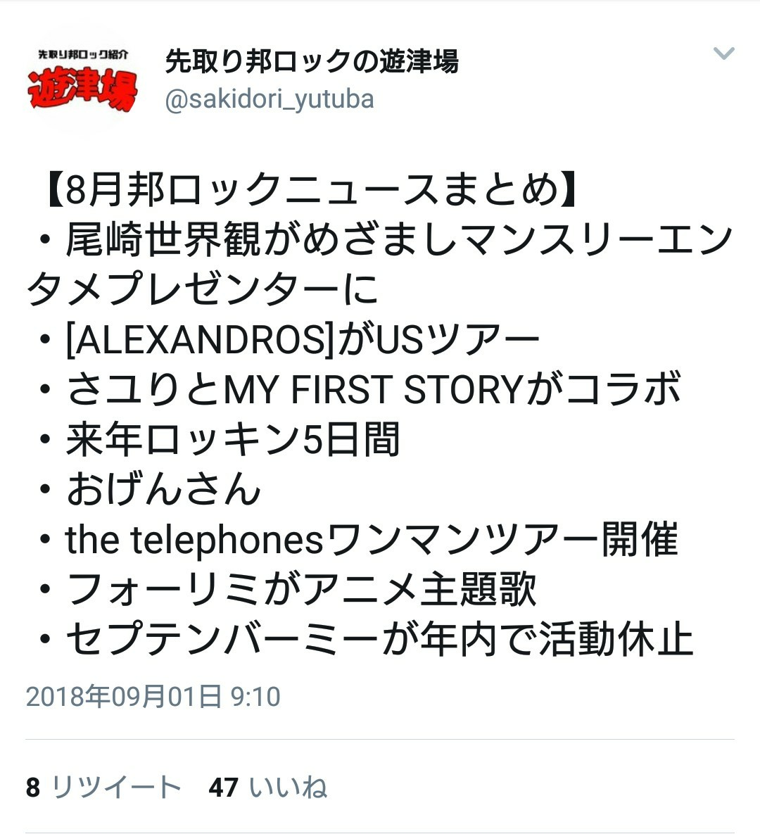 f:id:sakidoriyutsubarock:20181213223829j:plain