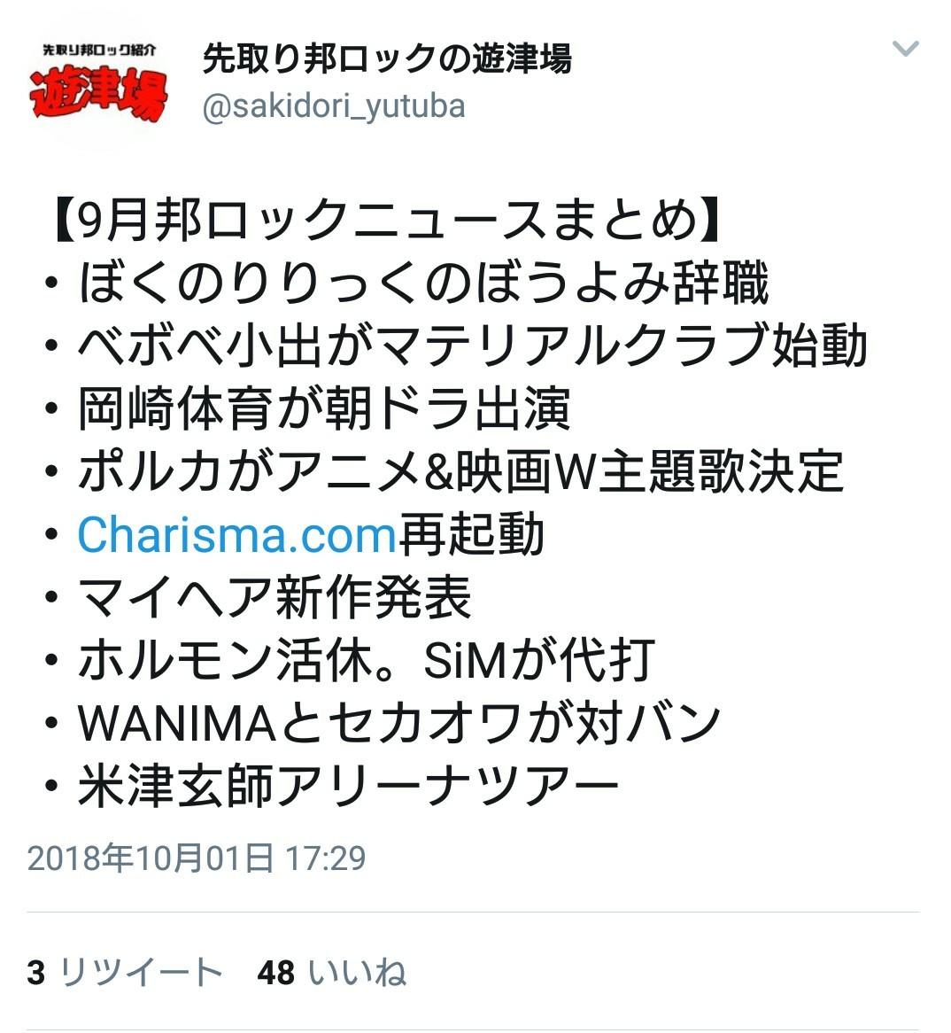 f:id:sakidoriyutsubarock:20181213223837j:plain