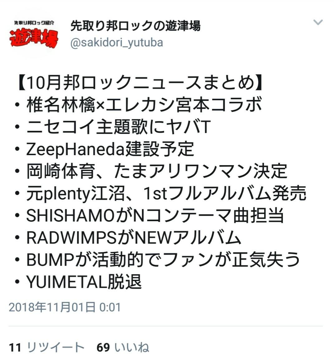 f:id:sakidoriyutsubarock:20181213223932j:plain