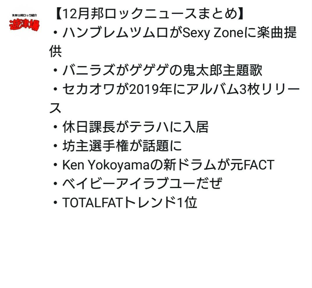 f:id:sakidoriyutsubarock:20181216202101j:plain