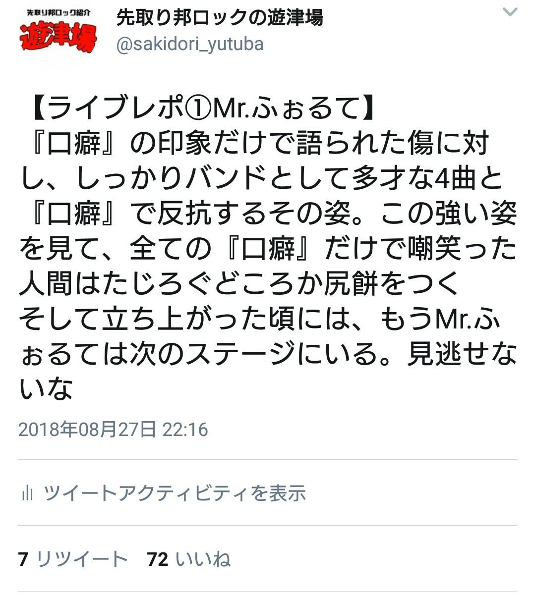 f:id:sakidoriyutsubarock:20181219213322j:plain