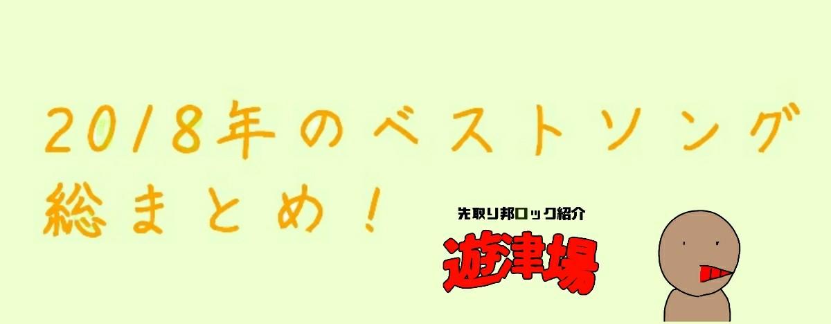 f:id:sakidoriyutsubarock:20181224121640j:plain
