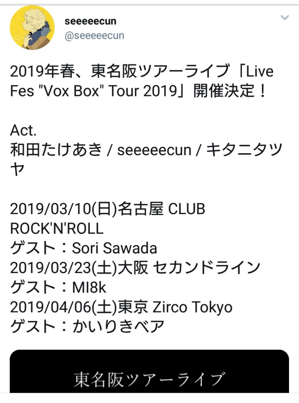f:id:sakidoriyutsubarock:20190205014848j:plain