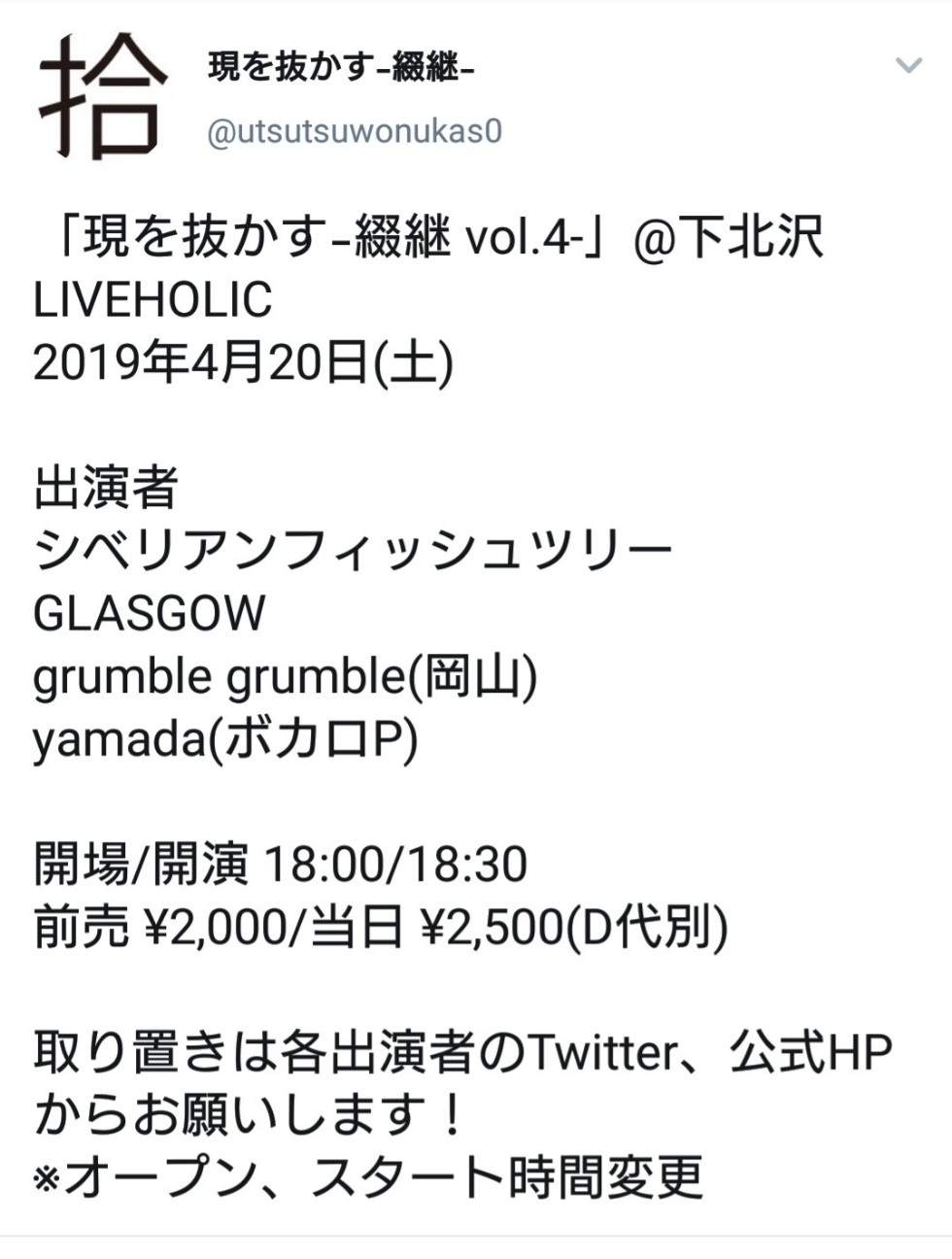 f:id:sakidoriyutsubarock:20190411102012j:plain