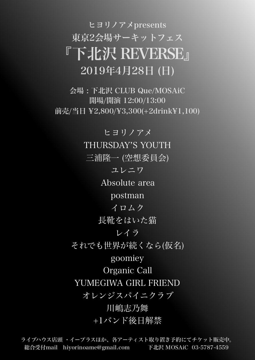 f:id:sakidoriyutsubarock:20190411153300j:plain