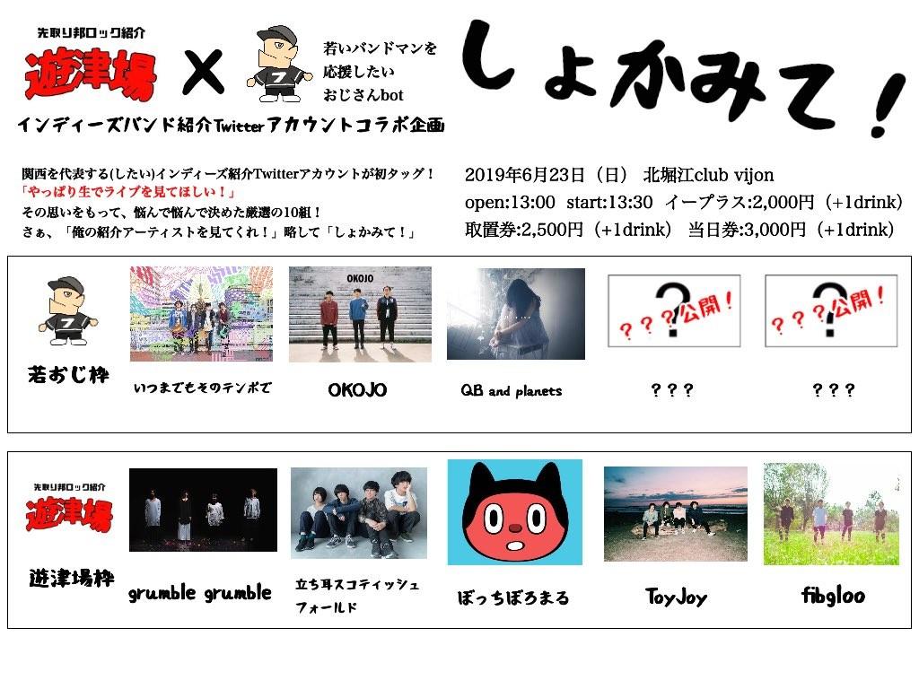 f:id:sakidoriyutsubarock:20190501055539j:plain