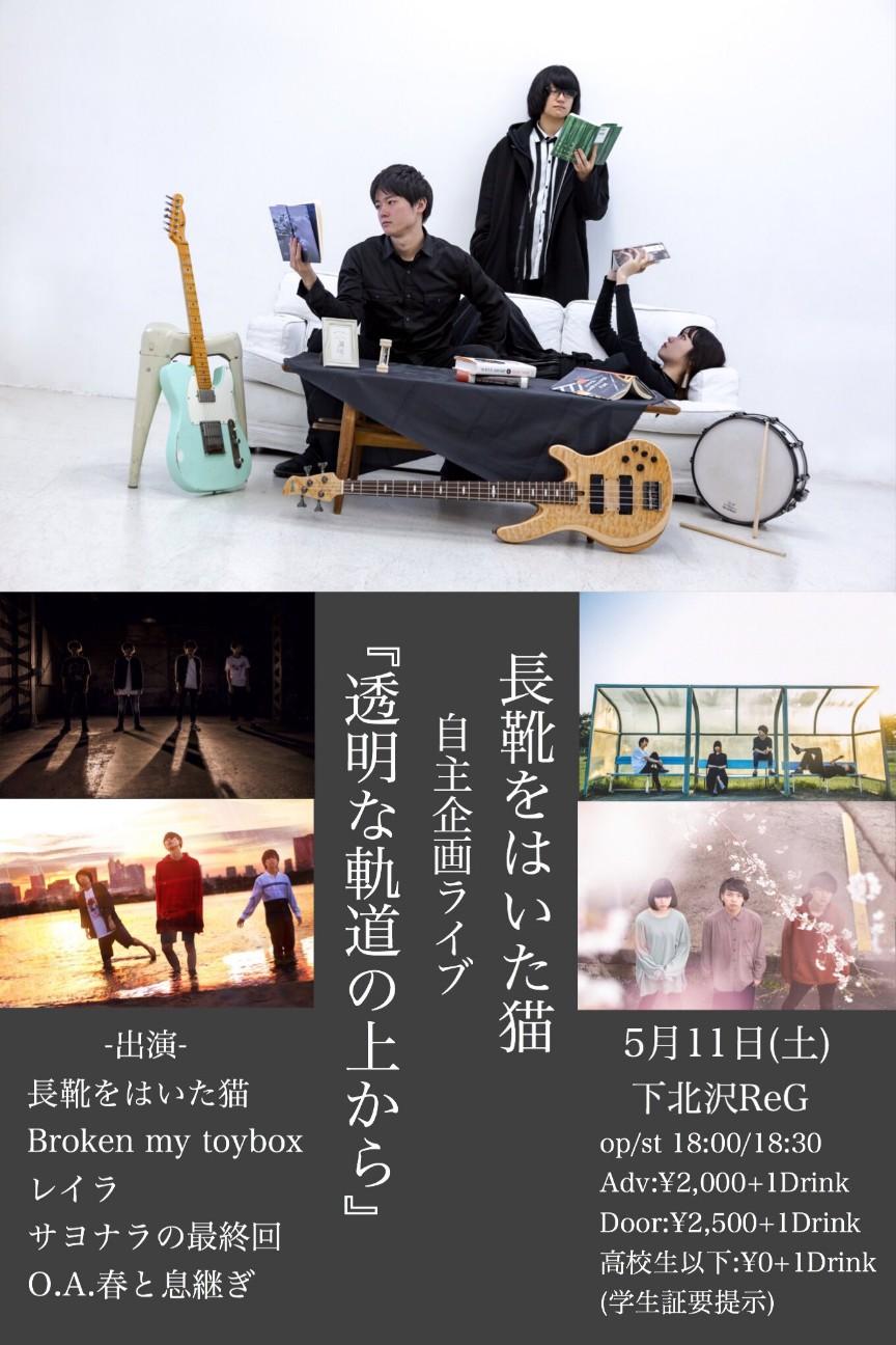 f:id:sakidoriyutsubarock:20190502224332j:plain