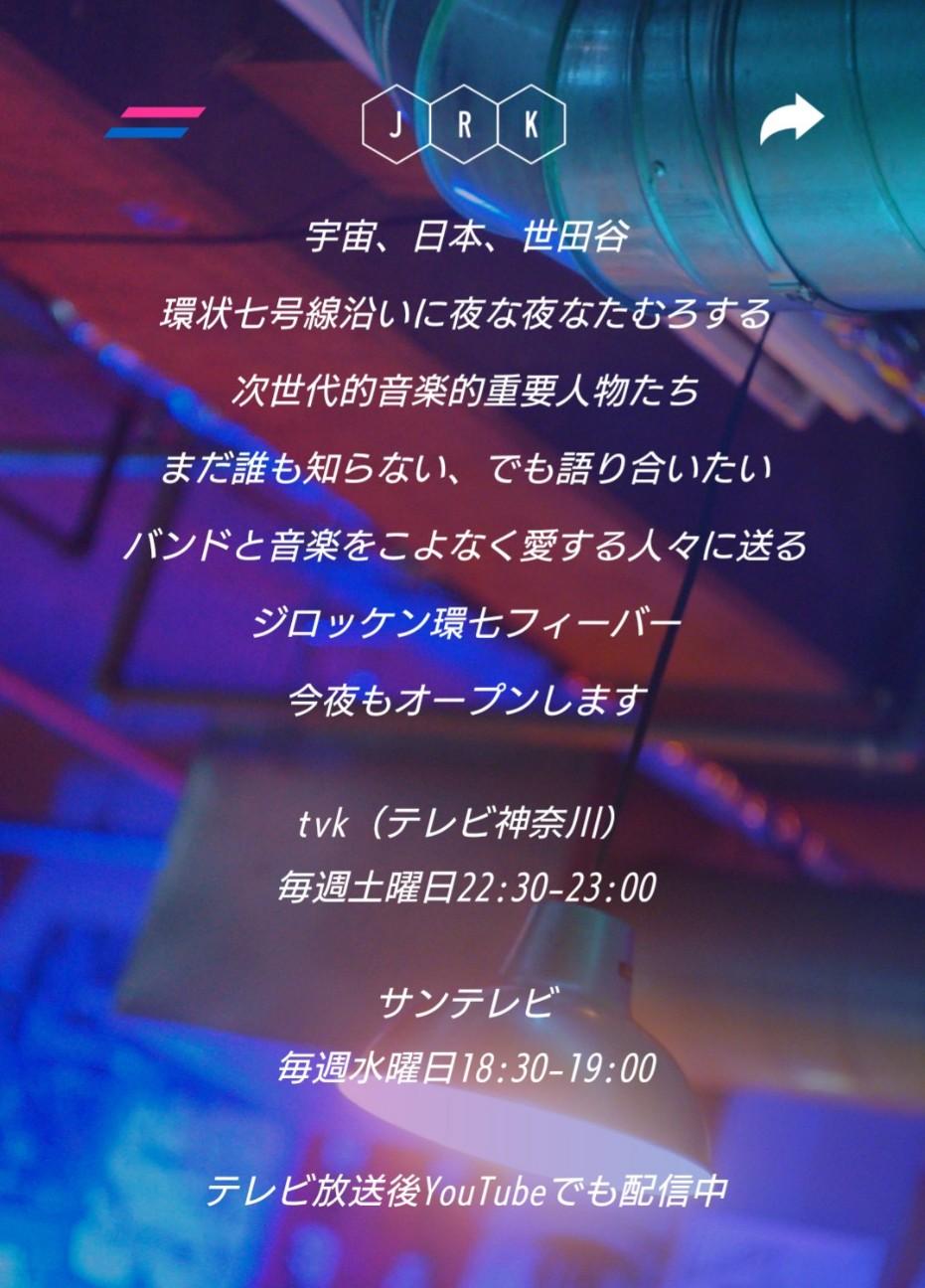 f:id:sakidoriyutsubarock:20190524001854j:plain