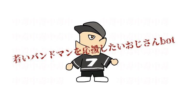 f:id:sakidoriyutsubarock:20191031182526j:image