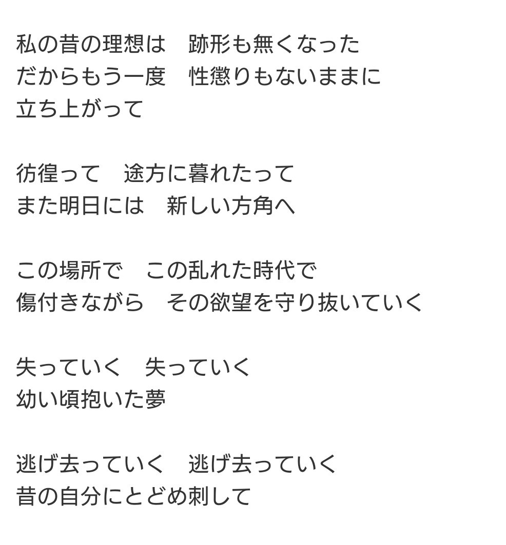 f:id:sakidoriyutsubarock:20191111112253j:plain