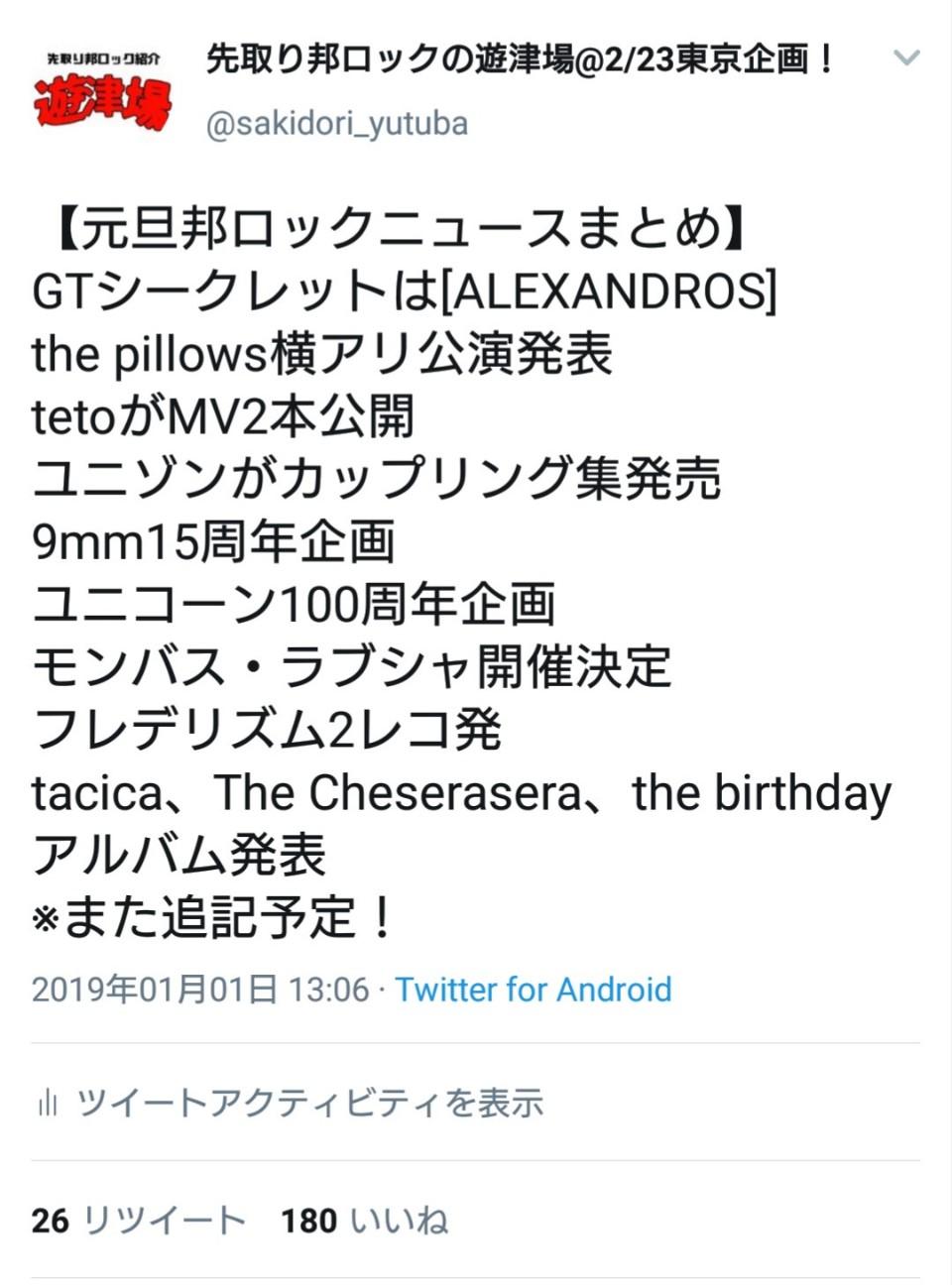 f:id:sakidoriyutsubarock:20191218001841j:plain