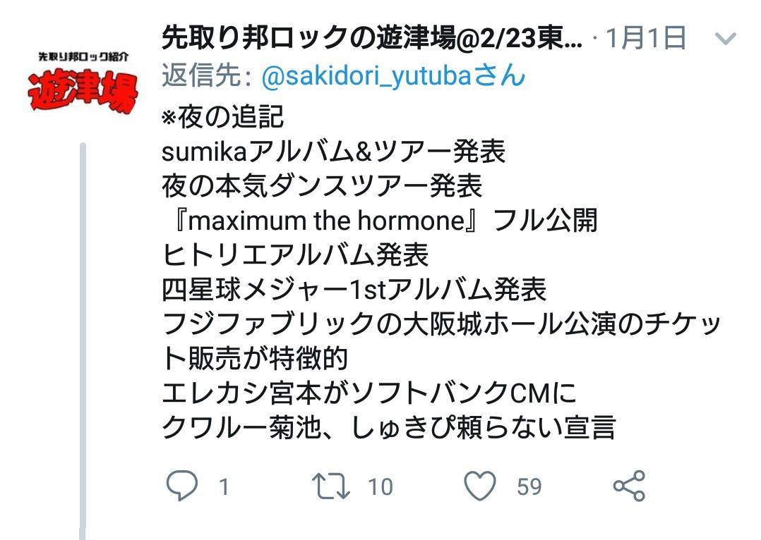 f:id:sakidoriyutsubarock:20191218001852j:plain