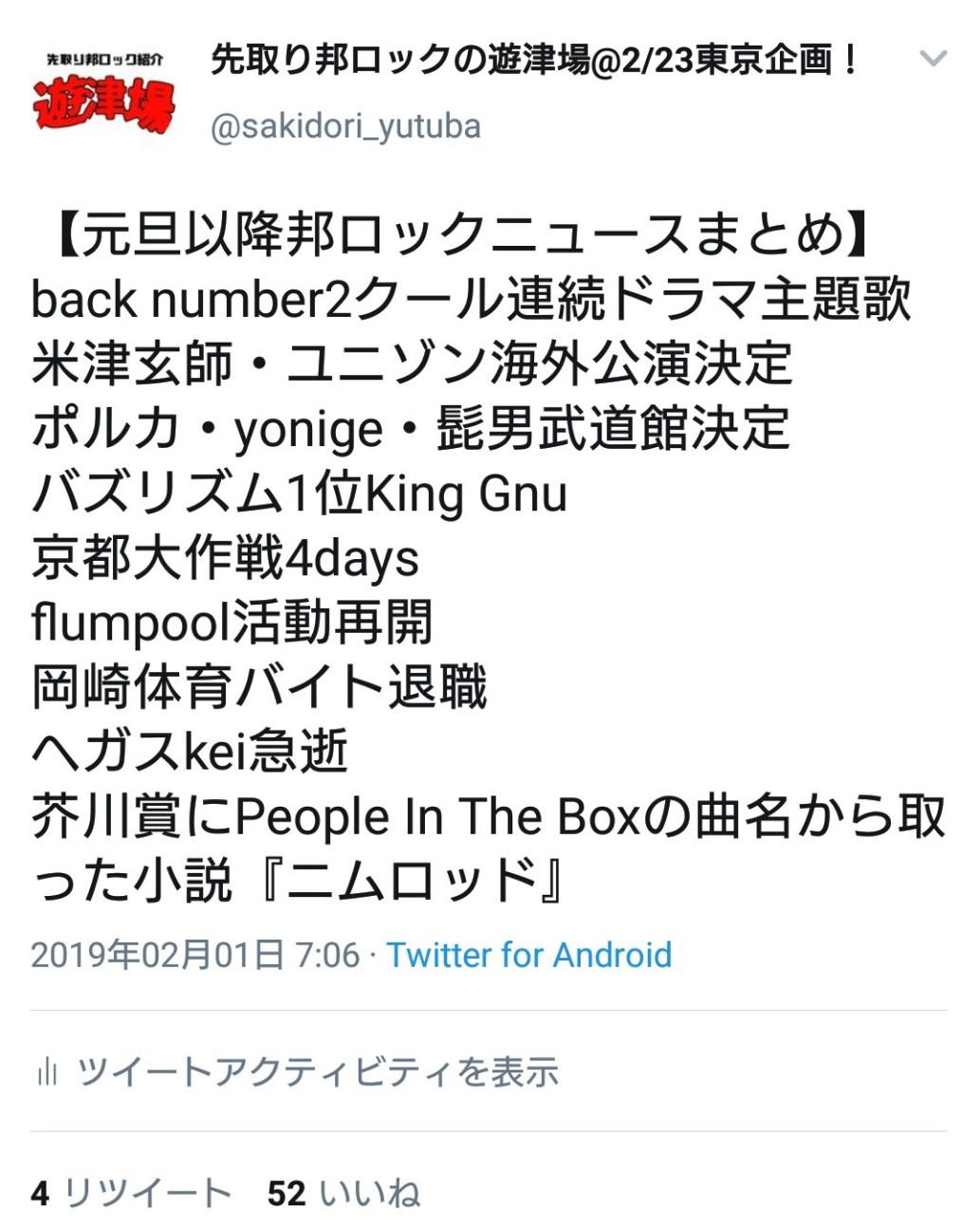 f:id:sakidoriyutsubarock:20191218002708j:plain