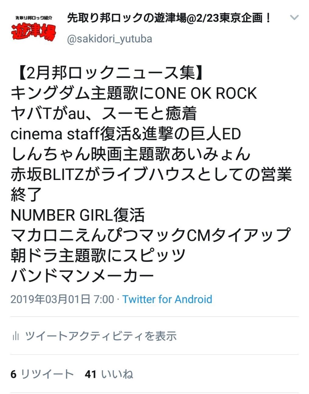 f:id:sakidoriyutsubarock:20191218003456j:plain