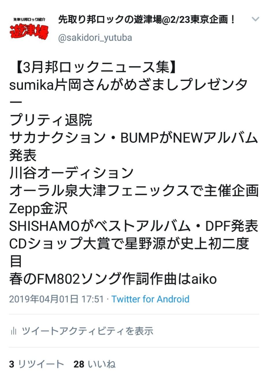 f:id:sakidoriyutsubarock:20191218004637j:plain