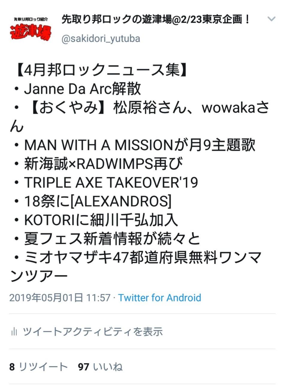 f:id:sakidoriyutsubarock:20191218005300j:plain