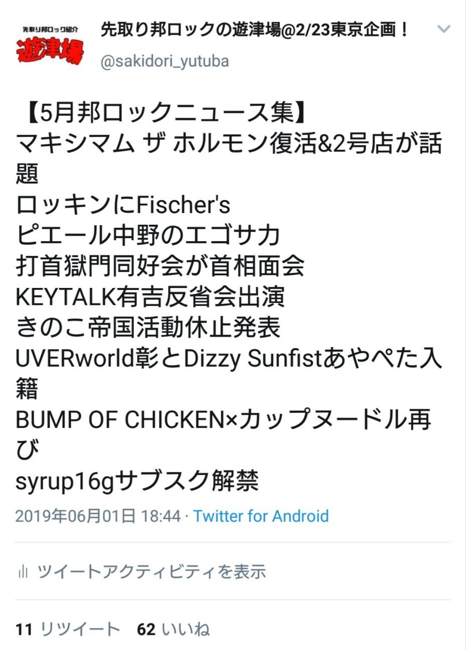 f:id:sakidoriyutsubarock:20191218010215j:plain