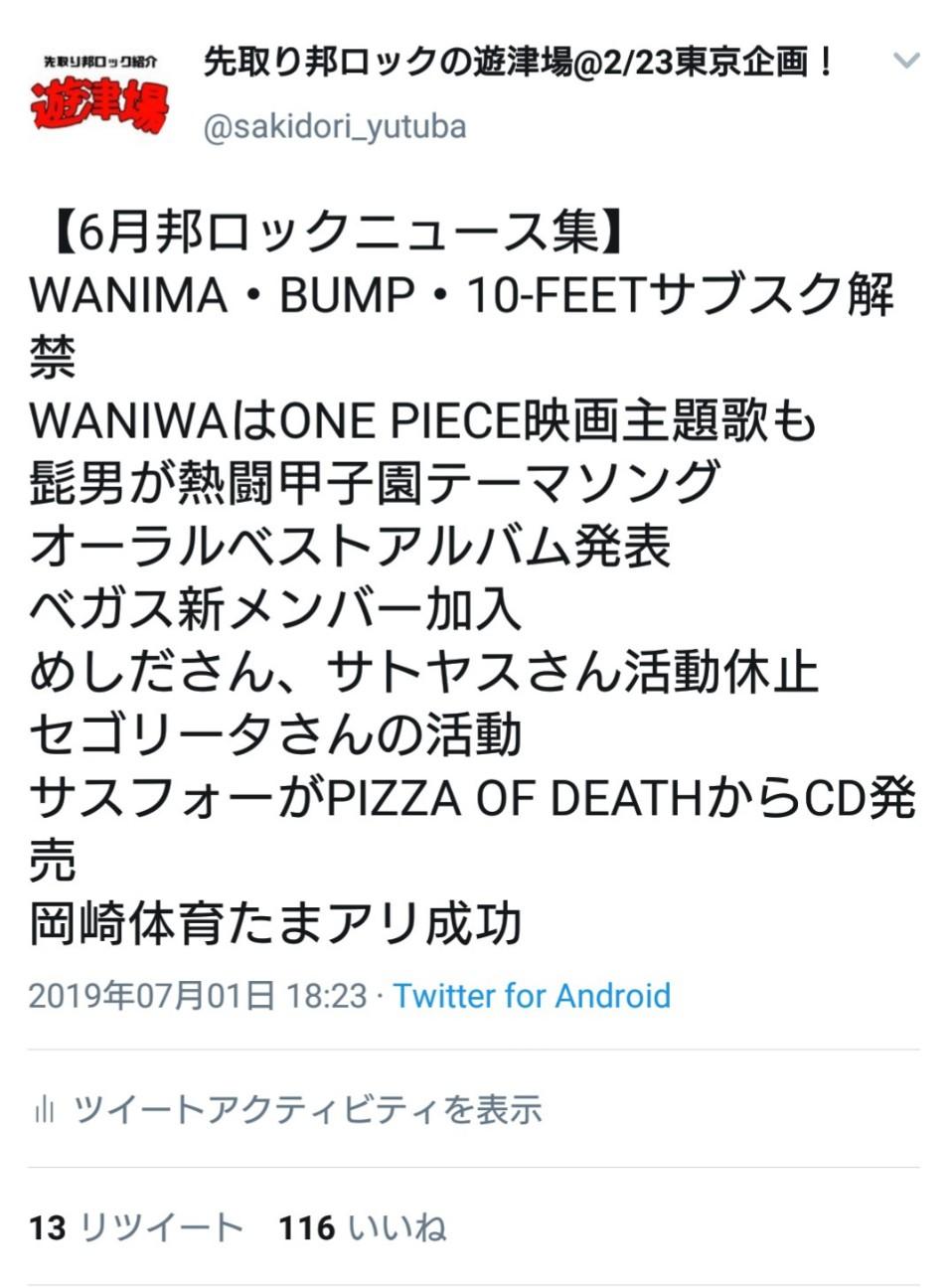 f:id:sakidoriyutsubarock:20191218110032j:plain