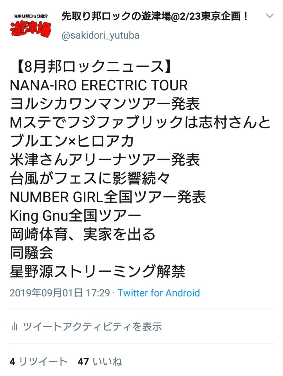 f:id:sakidoriyutsubarock:20191218111714j:plain