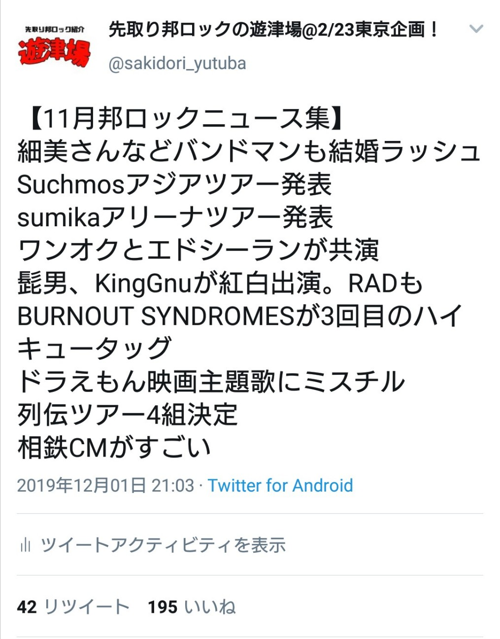 f:id:sakidoriyutsubarock:20191218154619j:plain