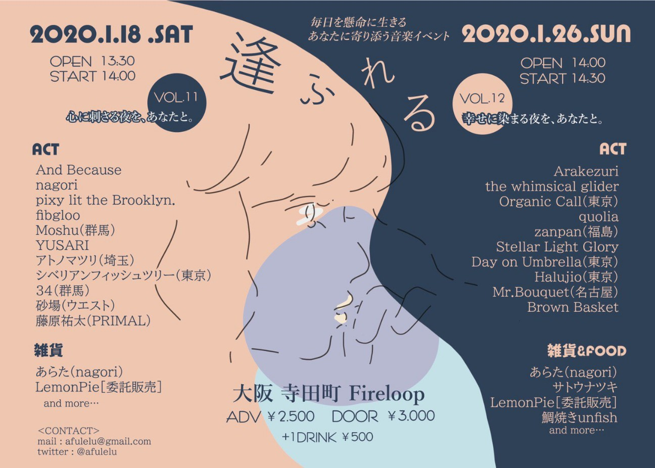 f:id:sakidoriyutsubarock:20200106160529j:plain