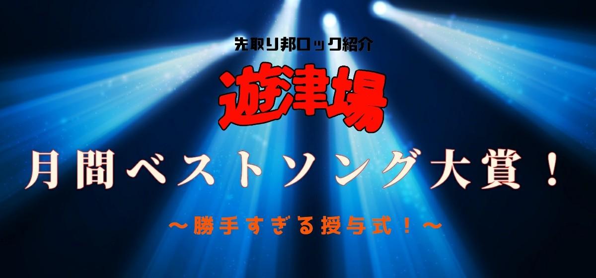f:id:sakidoriyutsubarock:20200127153024j:plain