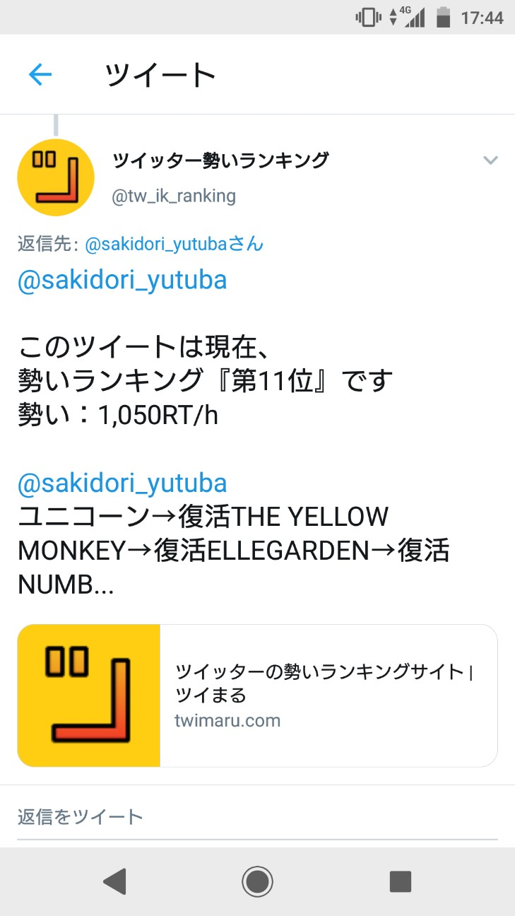 f:id:sakidoriyutsubarock:20200131151252j:plain