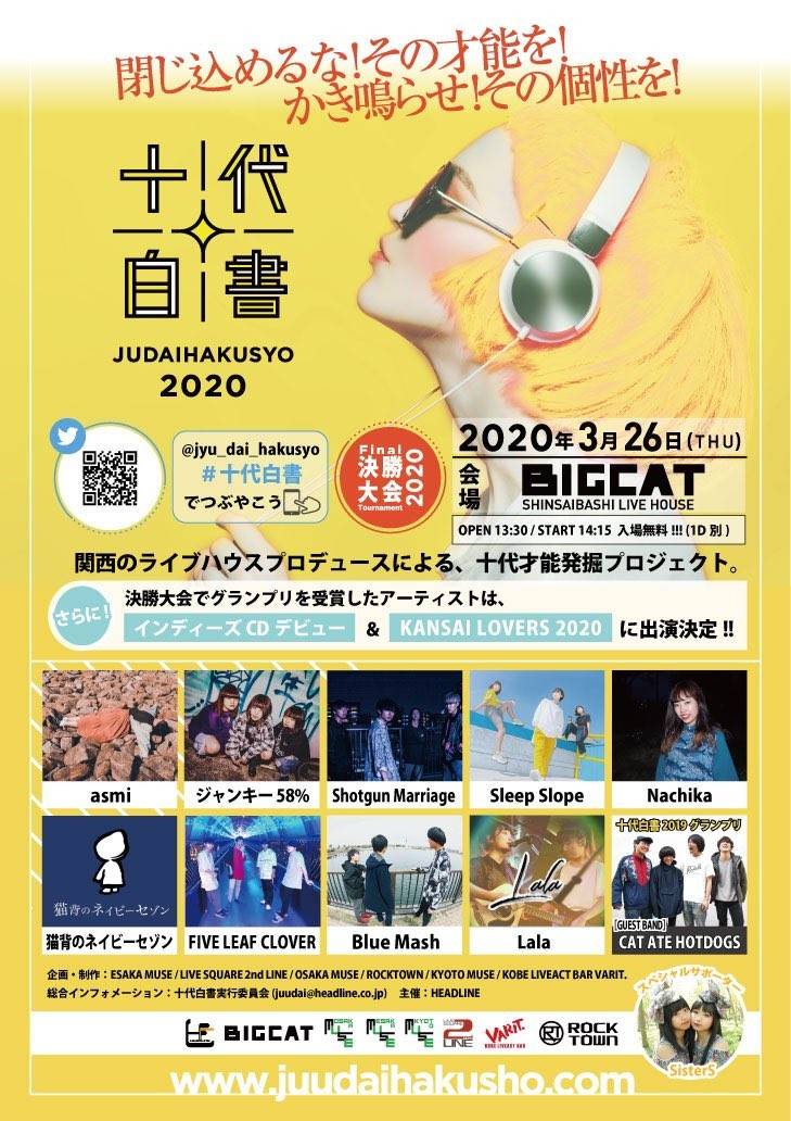 f:id:sakidoriyutsubarock:20200306105642j:image