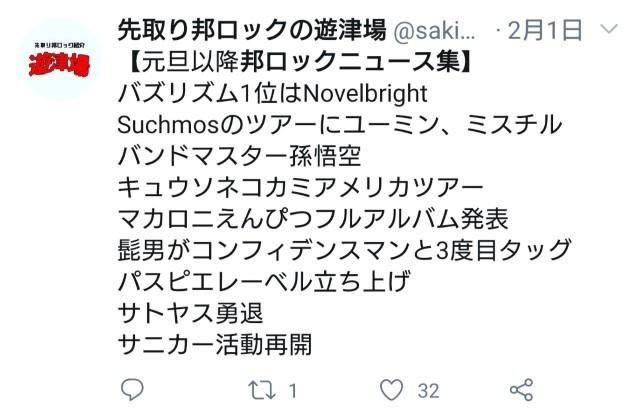 f:id:sakidoriyutsubarock:20201230134815j:plain