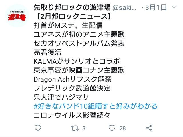 f:id:sakidoriyutsubarock:20201230134825j:plain