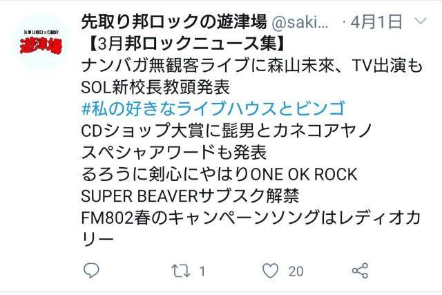 f:id:sakidoriyutsubarock:20201230134910j:plain
