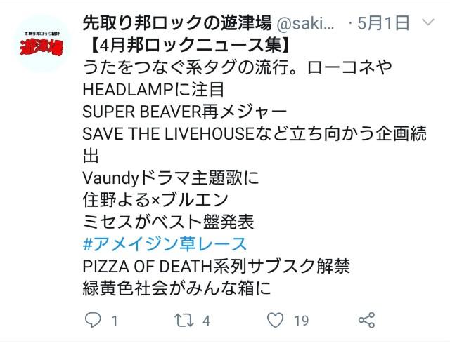f:id:sakidoriyutsubarock:20201230134927j:plain