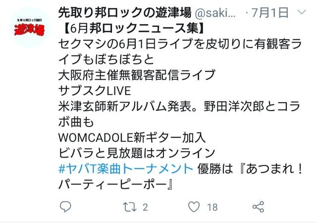 f:id:sakidoriyutsubarock:20201230135007j:plain