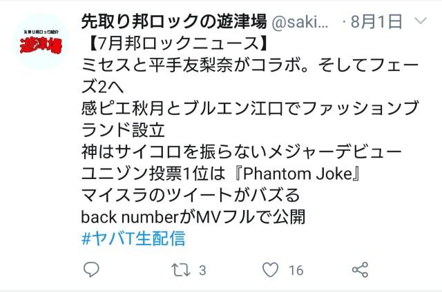 f:id:sakidoriyutsubarock:20201230135031j:plain