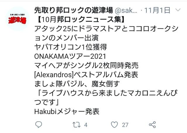 f:id:sakidoriyutsubarock:20201230135135j:plain