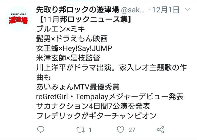 f:id:sakidoriyutsubarock:20201230135209j:plain